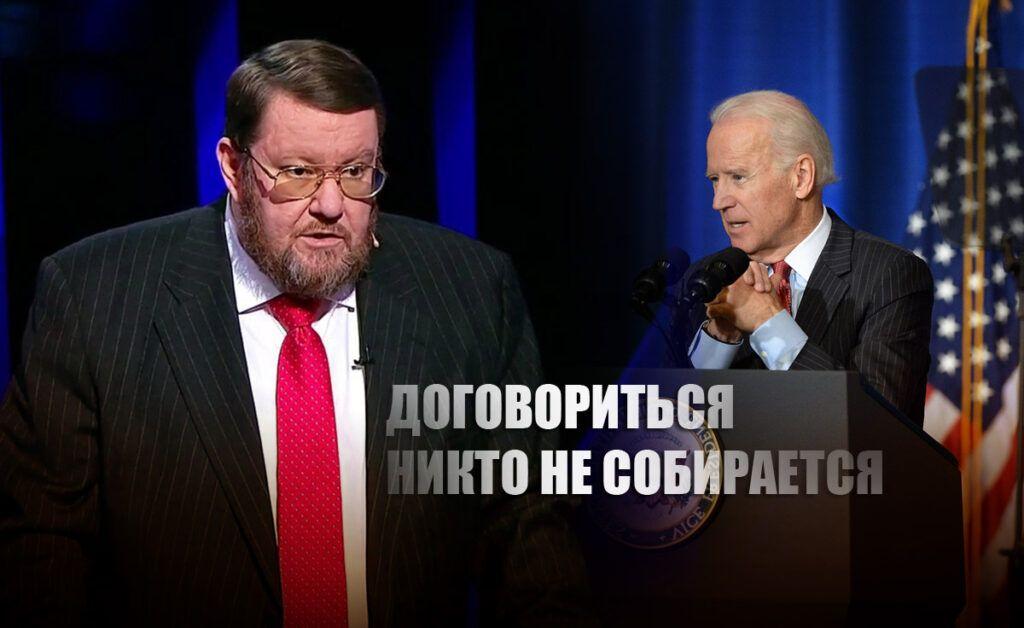 Сатановский пояснил, зачем на самом деле США нужен саммит Путина и Байдена