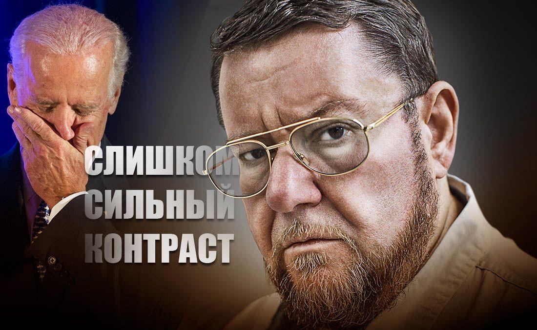 Сатановский пояснил, в чём состоит «мудрость» организаторов саммита РФ и США