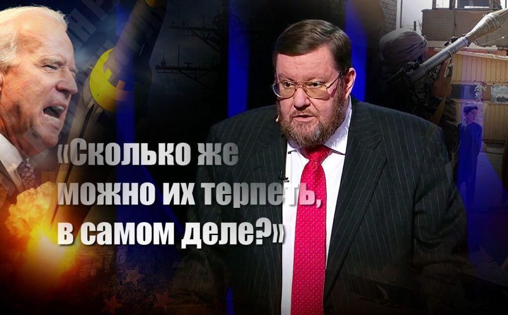 Сатановский объяснил, как действовать России накануне возможной войны с Западом