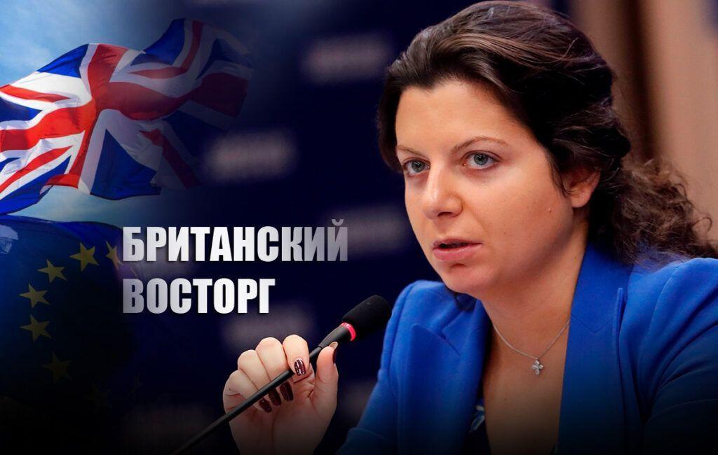 СМИ в Британии остались под впечатлением от слов Симоньян об инциденте с Defender