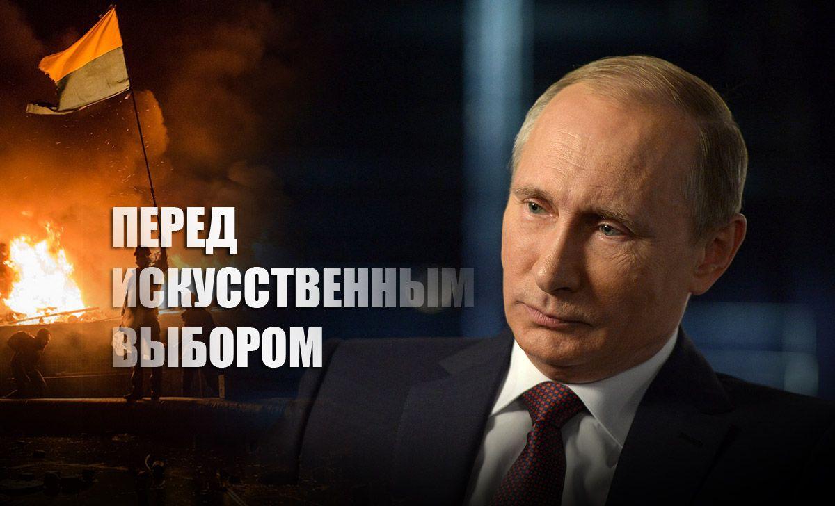 Путин обвинил США и Европу в госперевороте на Украине в 2014 году
