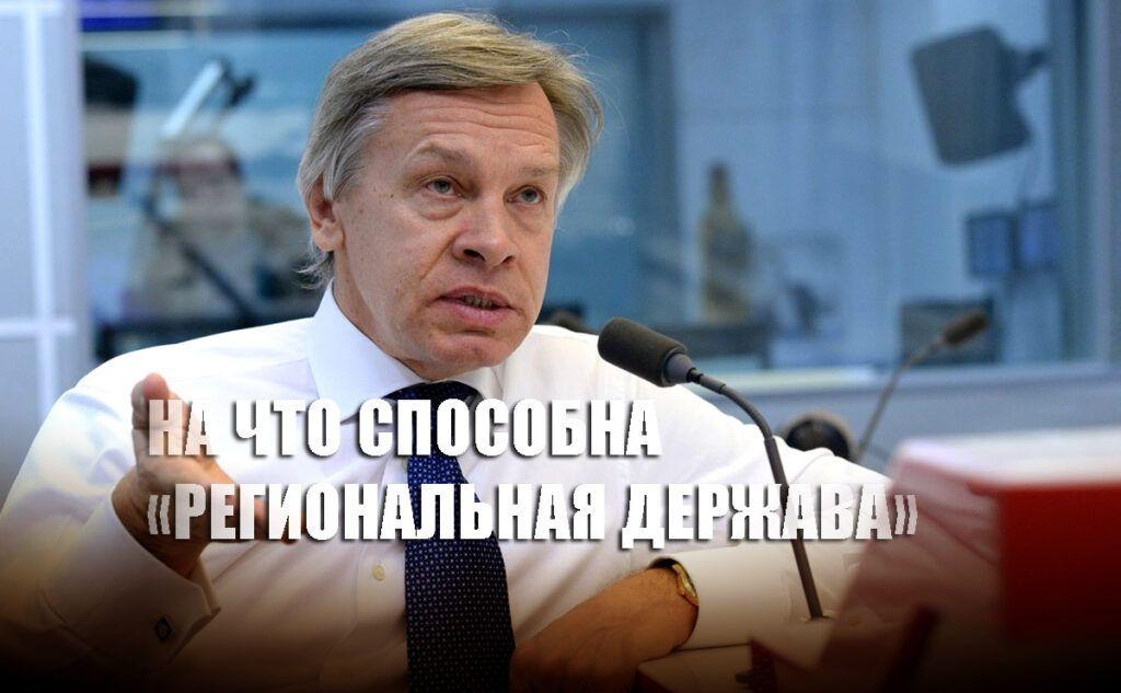 """Пушков посмеялся над планами конгресса США по """"СП-2"""""""