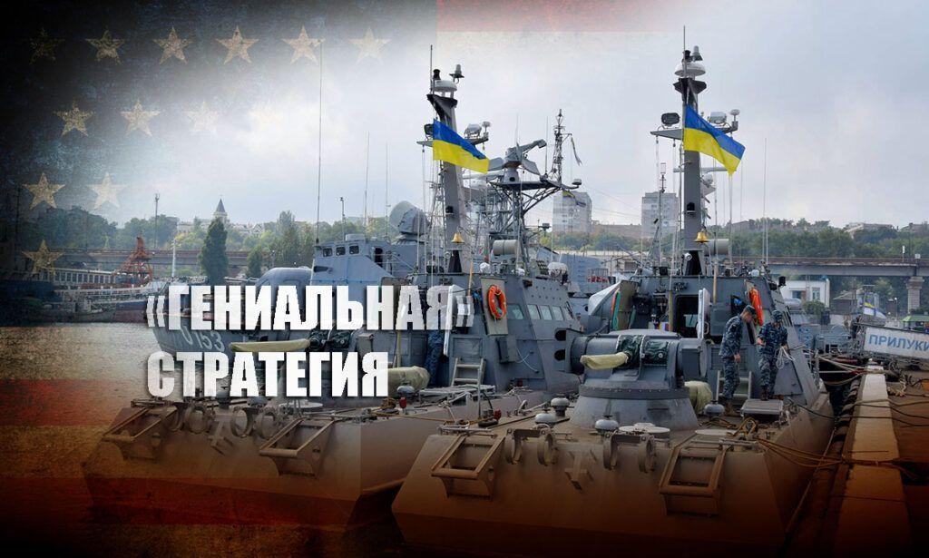 """На Украине придумали способ """"заблокировать"""" российский флот в Крыму"""