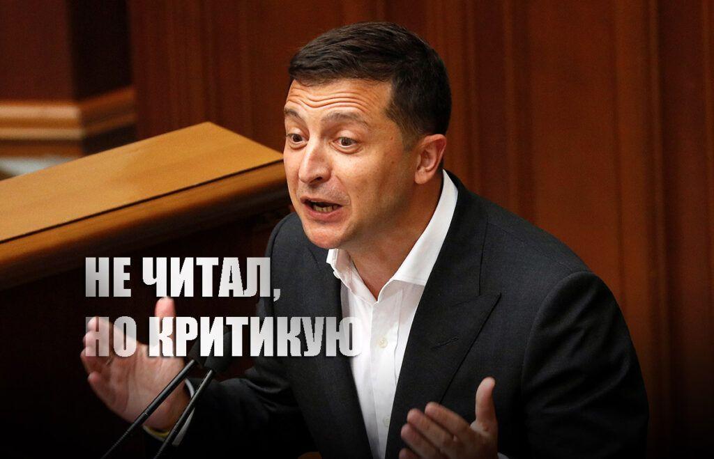 Зеленский дерзко прокомментировал статью Путина об Украине