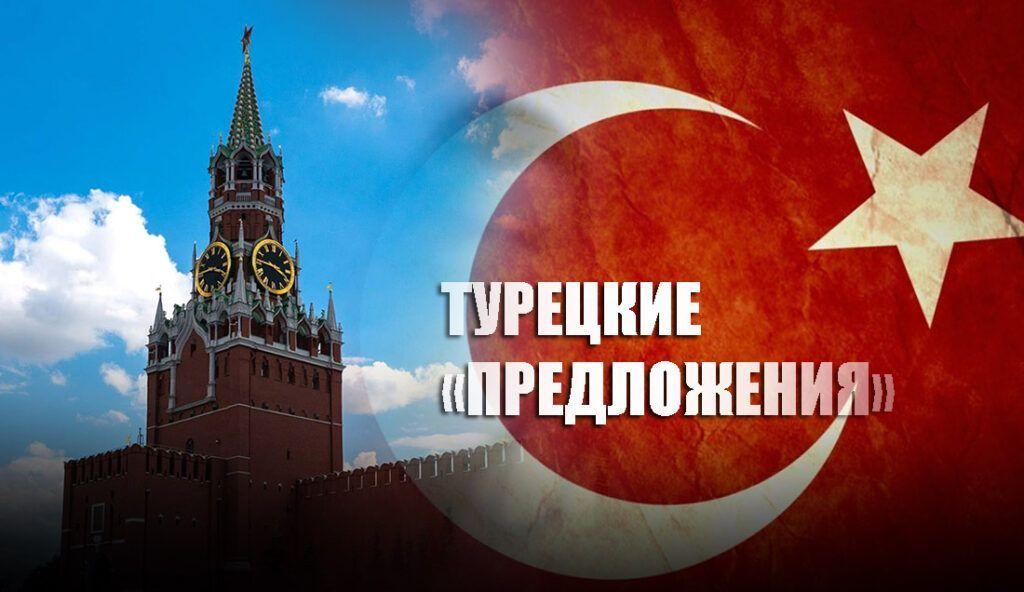 """В Кремле отреагировали на """"идею"""" Турции о сделке по Крыму"""