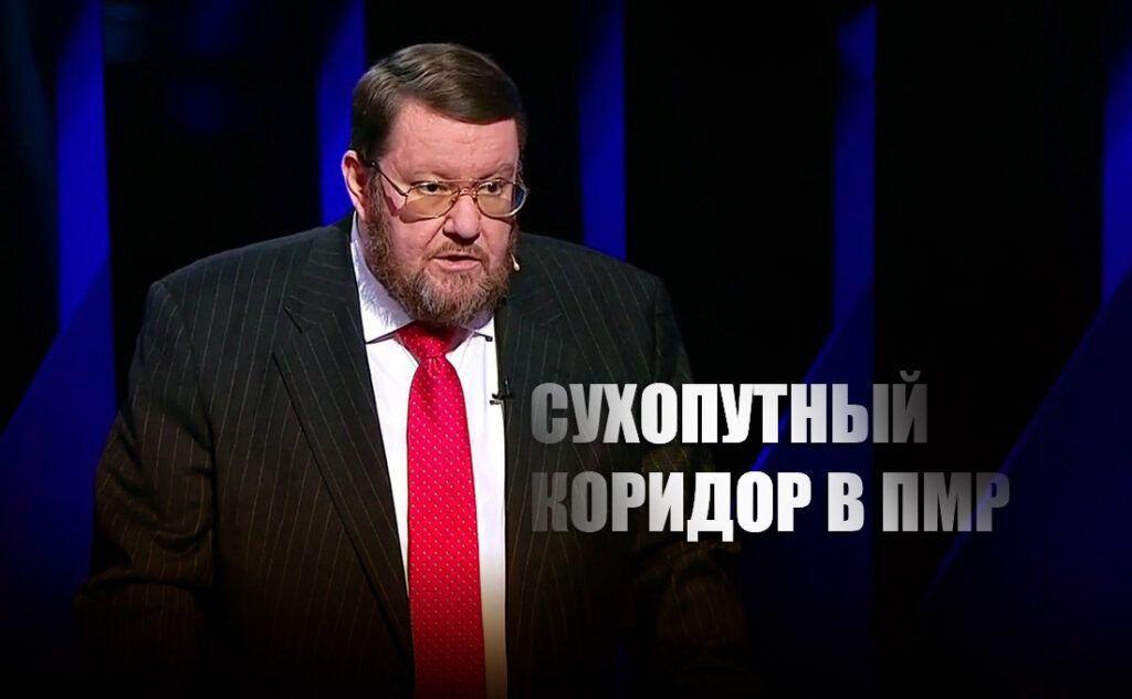 Сатановский пояснил, что подтолкнет РФ к операции «из Крыма в Приднестровье»