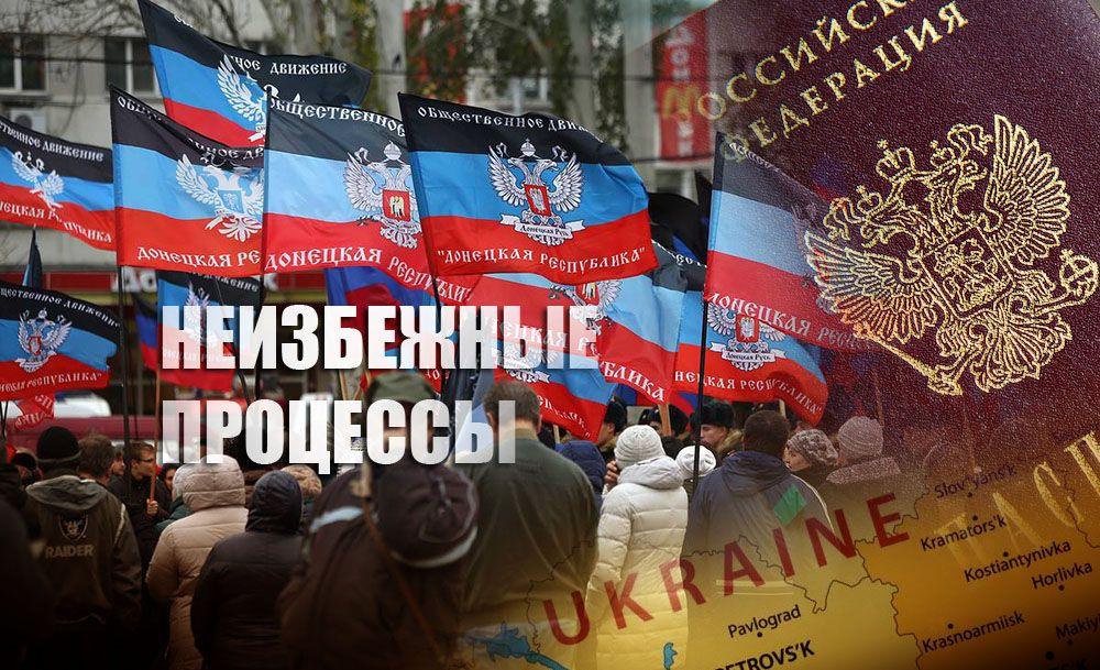Эксперт раскрыл, что может произойти после выдачи миллиона паспортов РФ в Донбассе