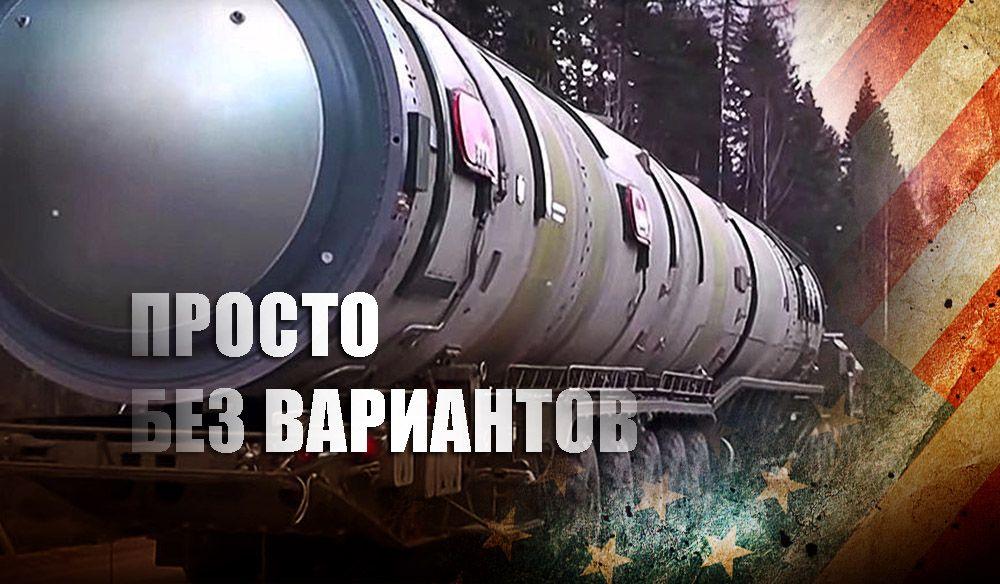 Масштабные планы США оказались под угрозой из-за новой российской ракеты