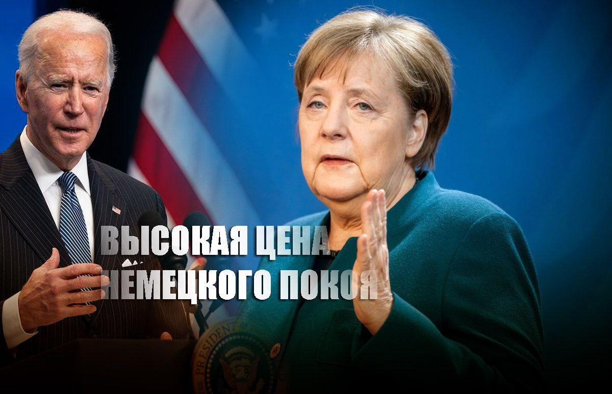 """Эксперт назвал истинную цену, которую Меркель заплатила США за """"СП-2"""""""
