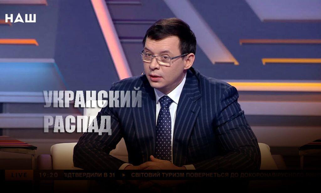 На Украине описали сценарий распада страны осенью этого года