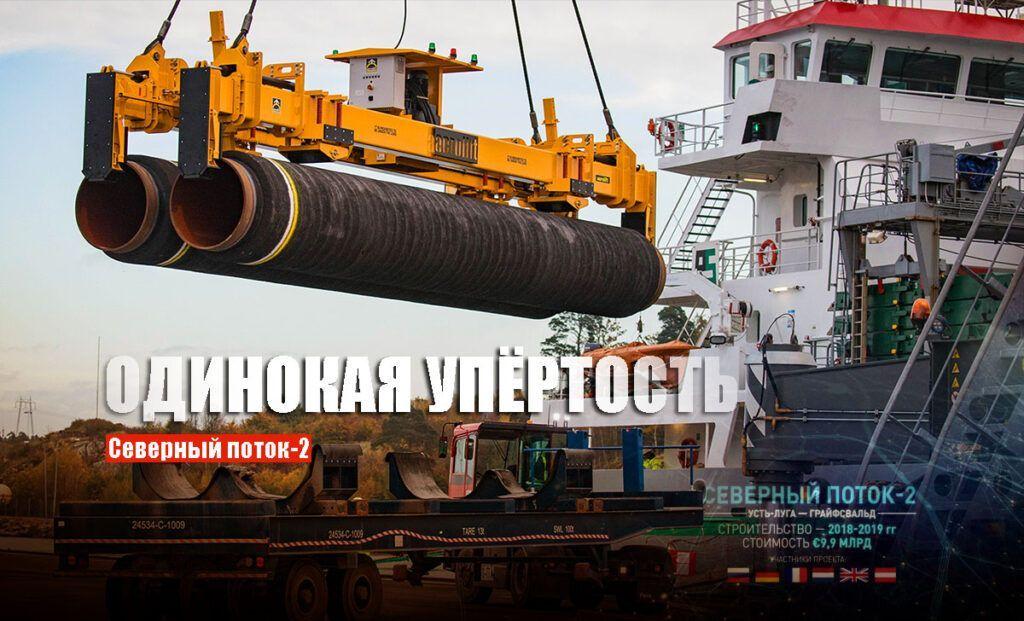 """Украина запросила """"серьёзный разговор"""" с ФРГ по """"СП - 2"""""""