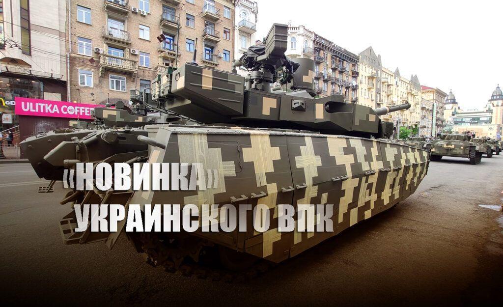 """Украинцы остались в шоке, увидев на своих танках """"парадную маскировку"""" из скотча"""