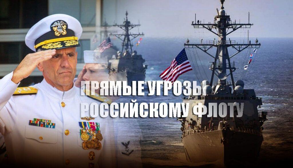 В НАТО назвали условия, при которых первыми откроют огонь по кораблям РФ