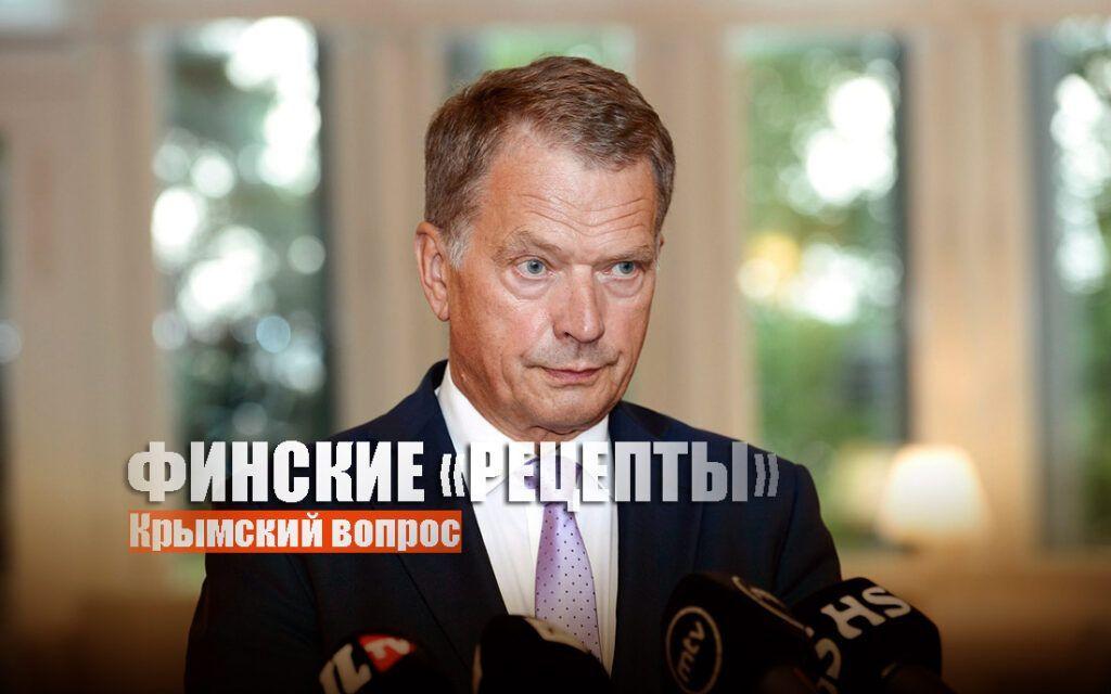 """Президент Финляндии назвал """"рецепт"""" решения """"проблемы Крыма"""""""