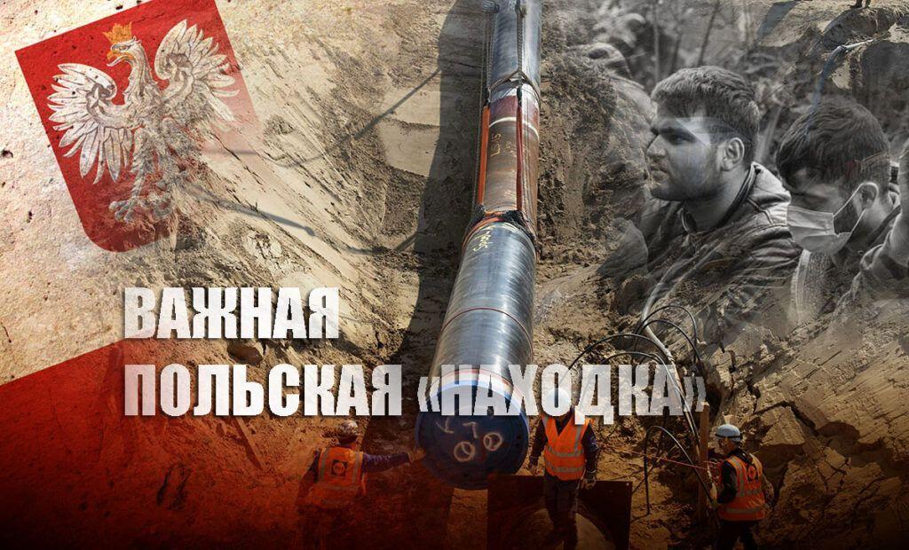 """В Польше """"нашли"""" у России """"Северный поток-3"""""""
