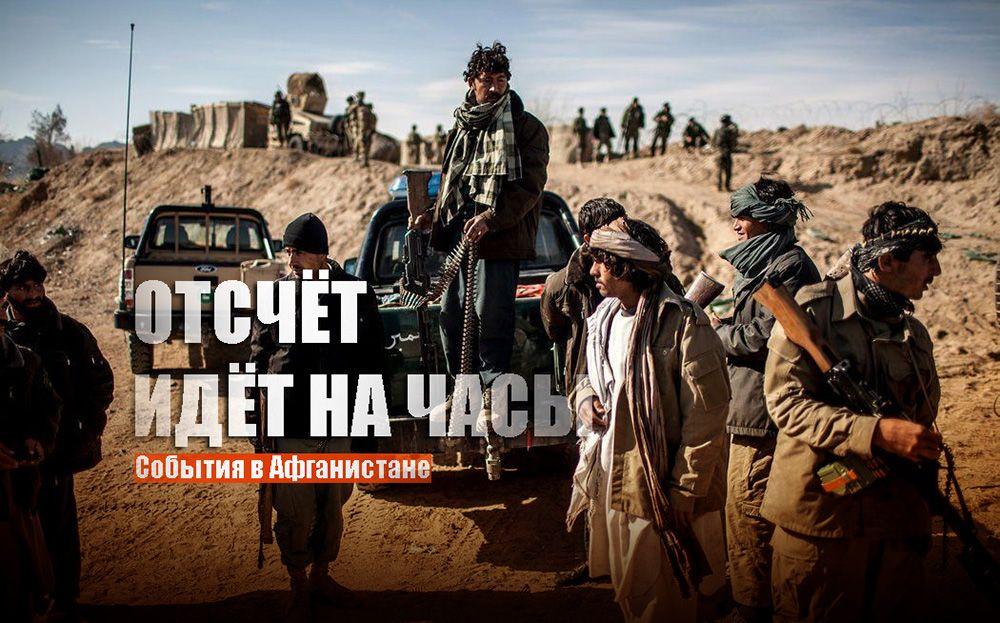 Талибы* дали лидеру сопротивления в Панджшере дали несколько часов, чтобы сдаться