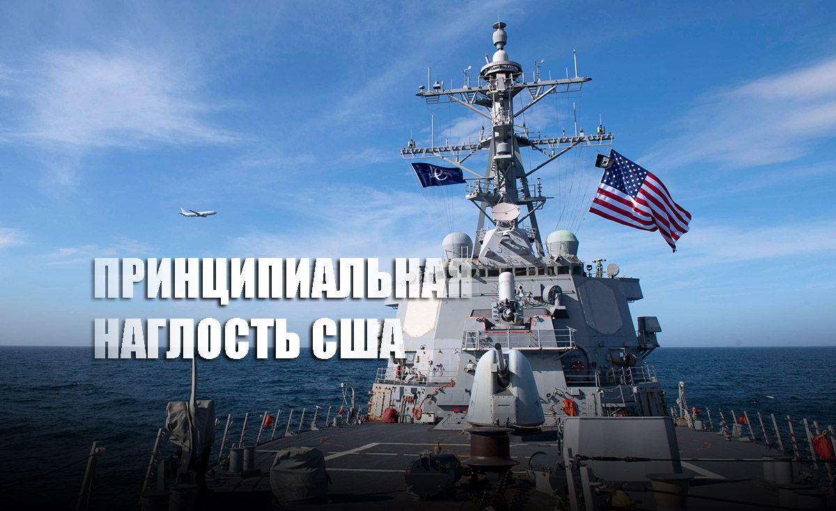 """В РФ пояснили истинную цель """"предупреждения"""" адмирала США первыми открыть огонь"""
