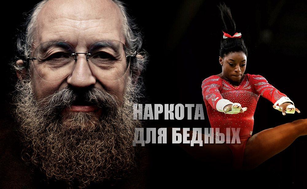 Вассерман раскрыл причину «негодования англосаксов» из-за побед олимпийцев РФ