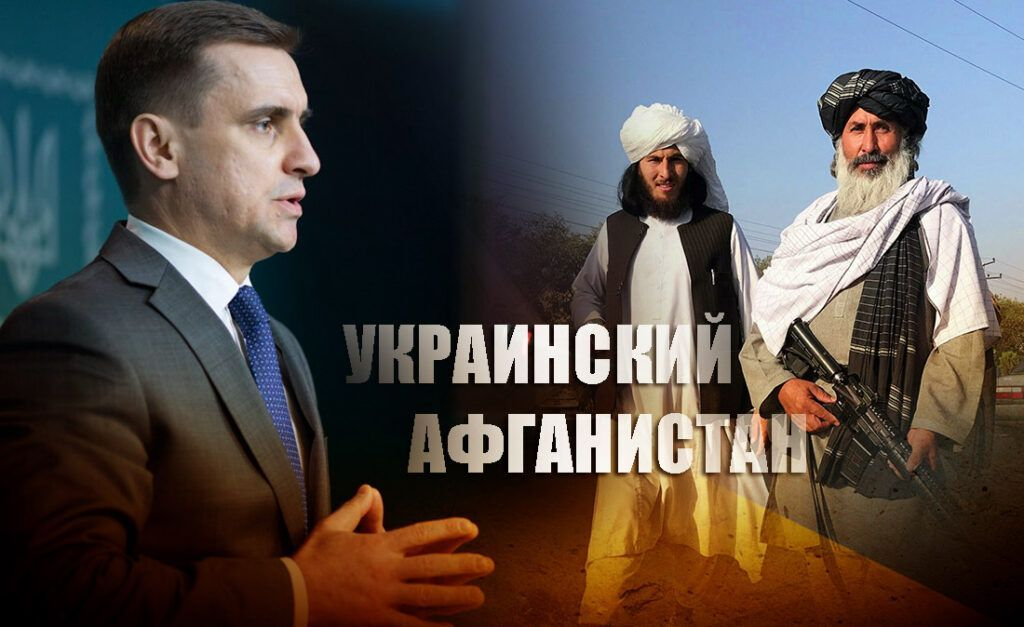 На Украине захотели применить тактику талибов в войне с РФ