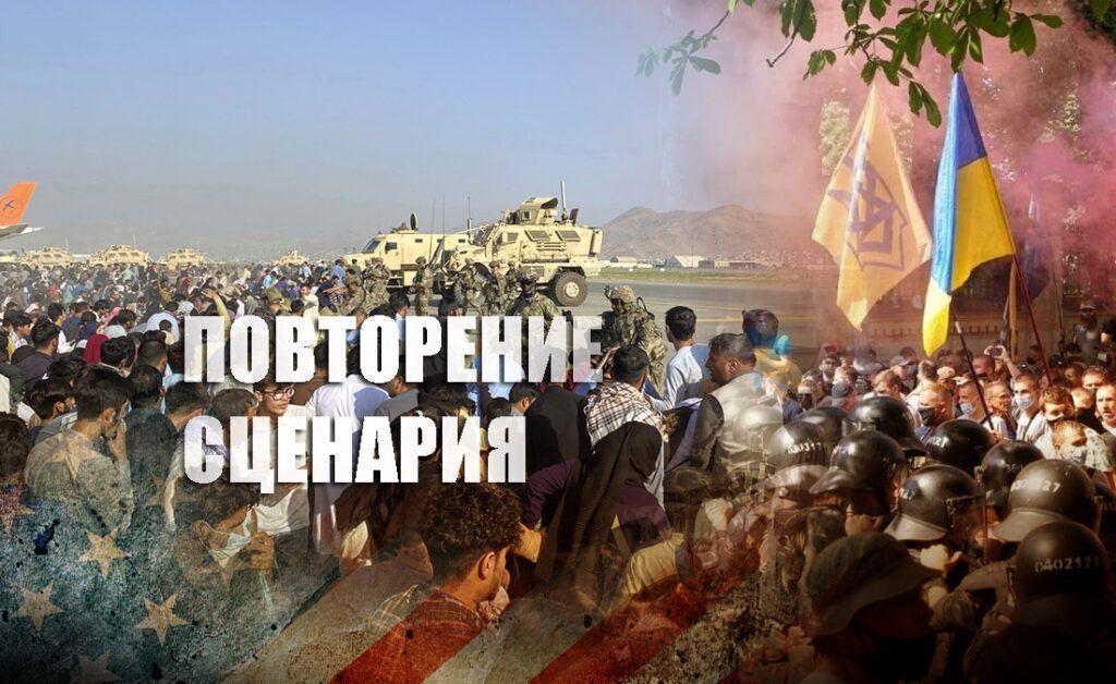 Патрушев пояснил, почему Украину ждёт судьба Афганистана