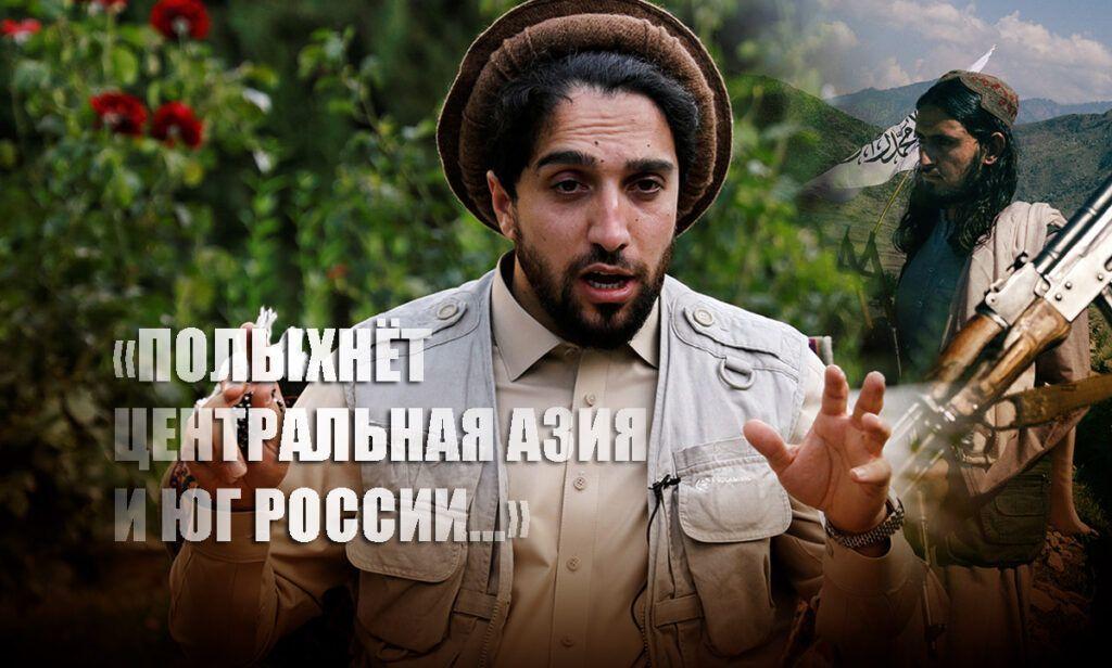 """Лидер афганского сопротивления рассказал об угрозах """"Талибана""""* для РФ"""