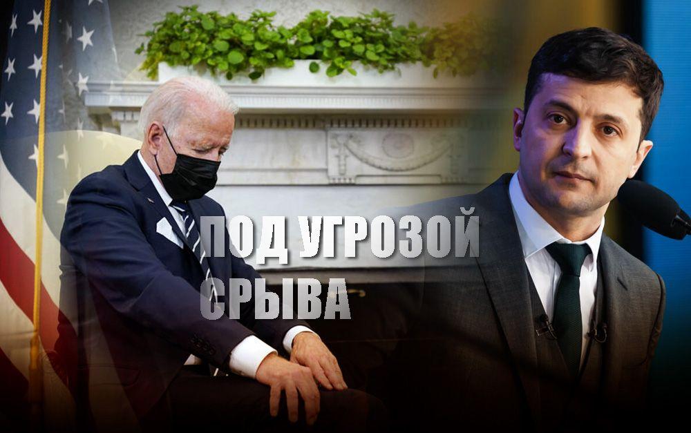 """На Украине усмотрели угрозу для Зеленского в """"уснувшем"""" на переговорах Байдене"""