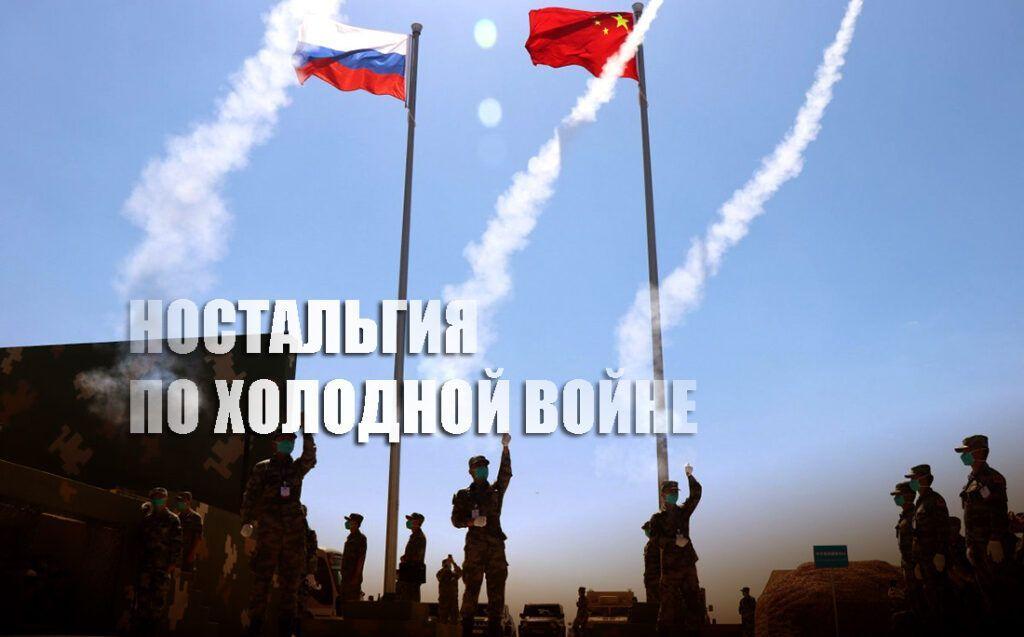 Маневры армии РФ и КНР озадачили американцев