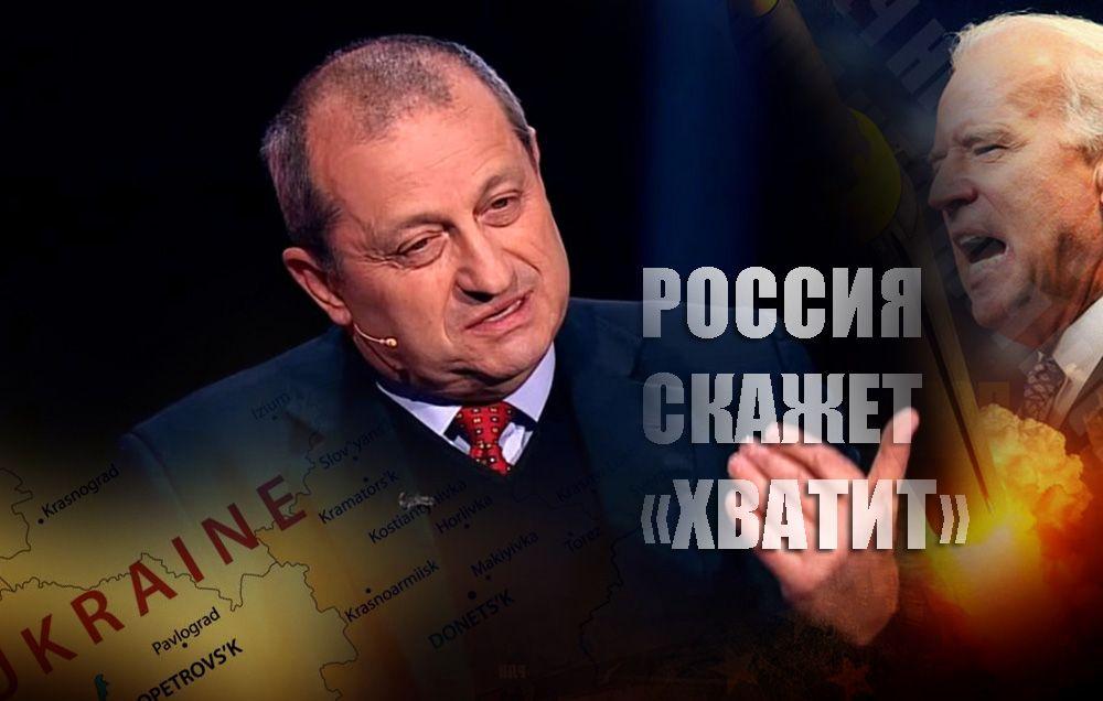 """""""Россия скажет «баста!"""": Кедми объяснил, когда Запад бросит Украину к ногам РФ"""