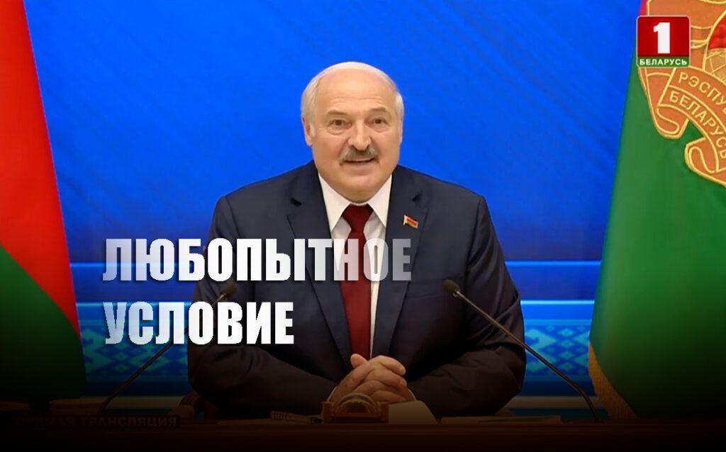 Лукашенко назвал одно условие при котором он признает Крым в составе РФ