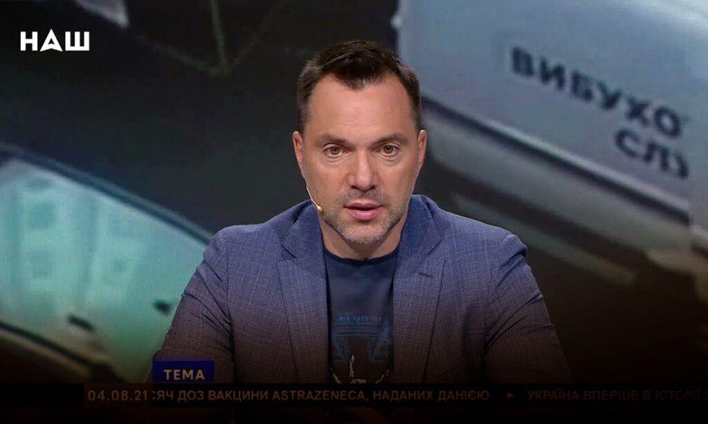 Прозревший Арестович заявил о катастрофической ошибке властей Украины