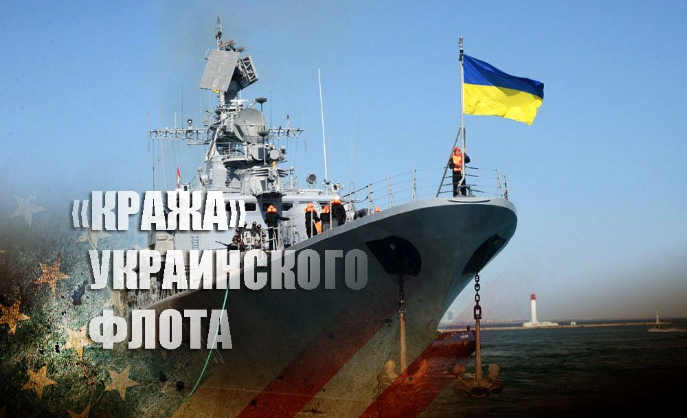 """В США объяснили, как Россия """"украла"""" украинский флот"""
