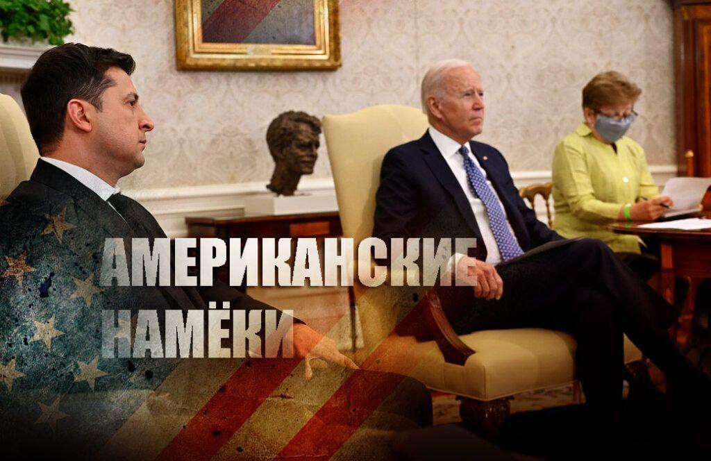 """В США назвали Зеленского """"Левински"""""""