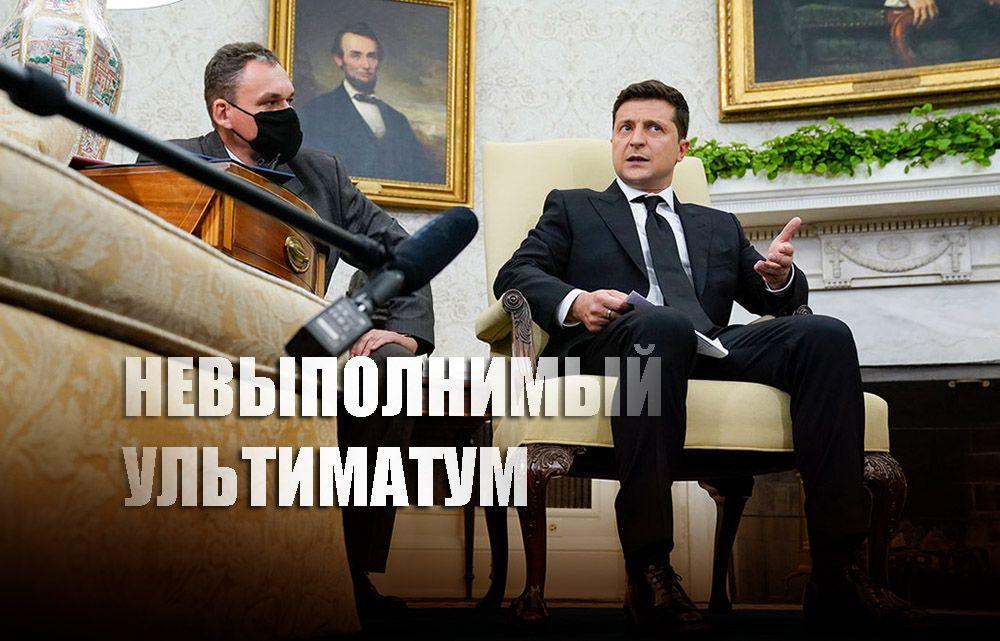 На Украине рассказали об ультиматуме от США
