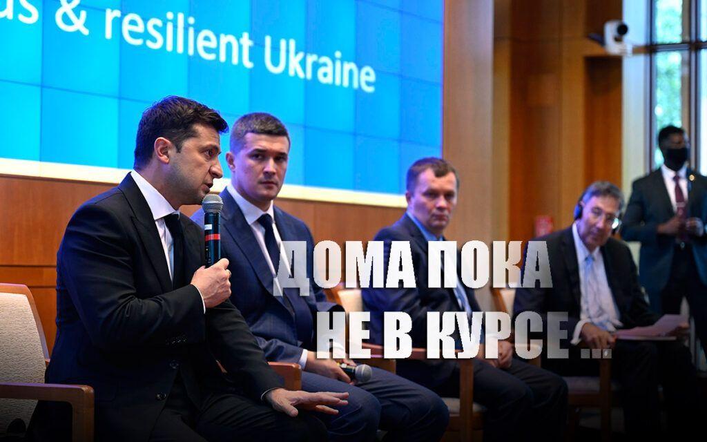 """National Interest рассказал о """"странной"""" выходке президента Зеленского в США"""