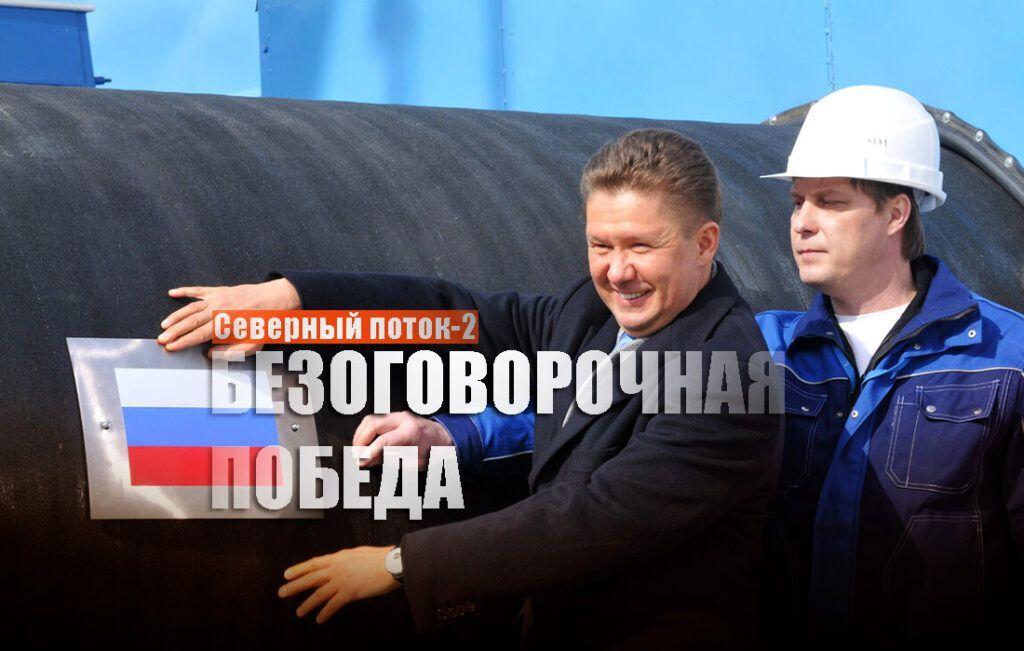 """Газпром заявил о завершении """"Северного потока-2"""""""