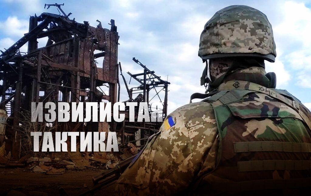 """Военный эксперт на """"знаменитом примере"""" пояснил тактику Украины по Донбассу"""