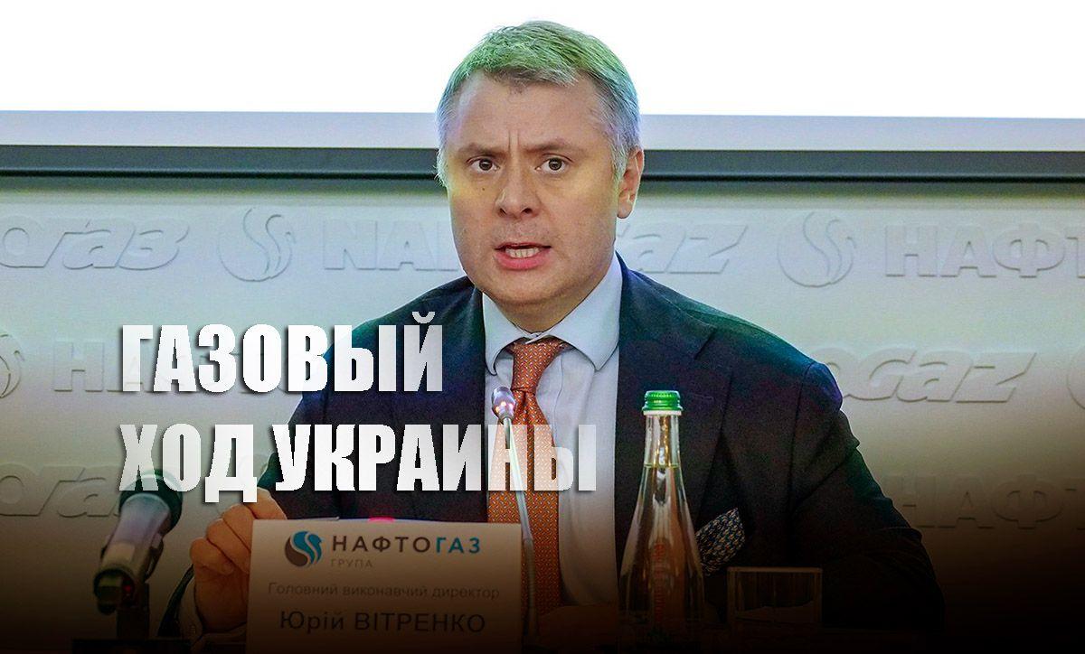 """В Киев заявили, что собираются участвовать в сертификации оператора """"Северного потока-2"""""""