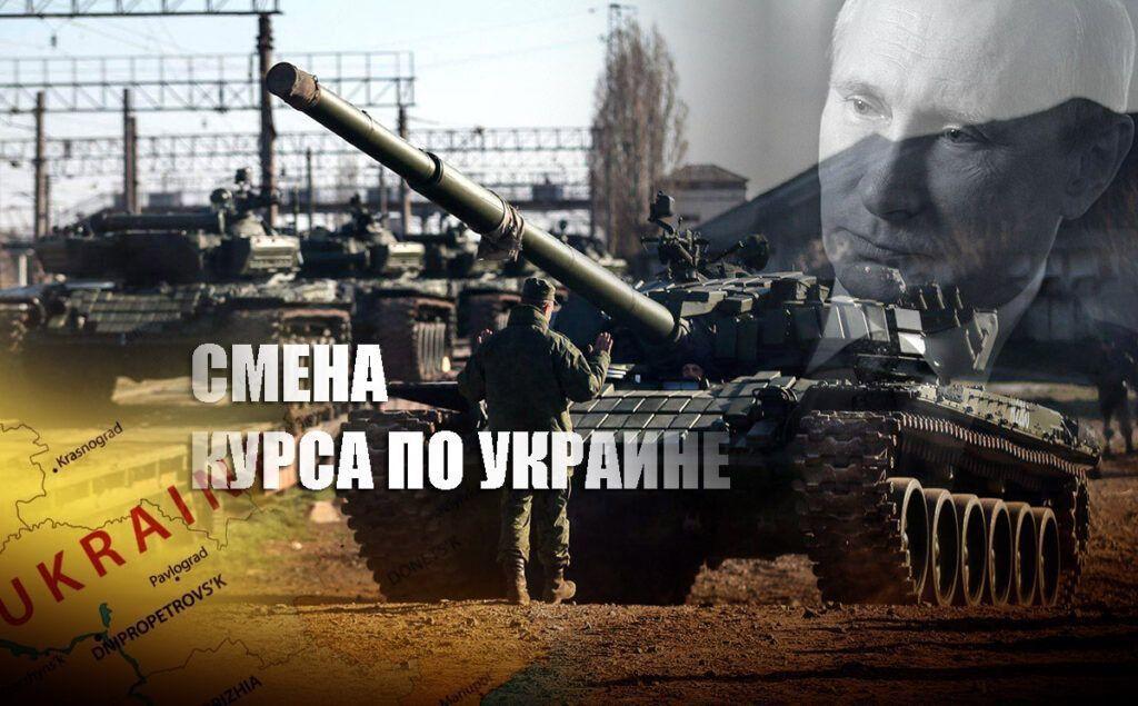 Спустя 7 лет Россия кардинально меняет позицию по Украине