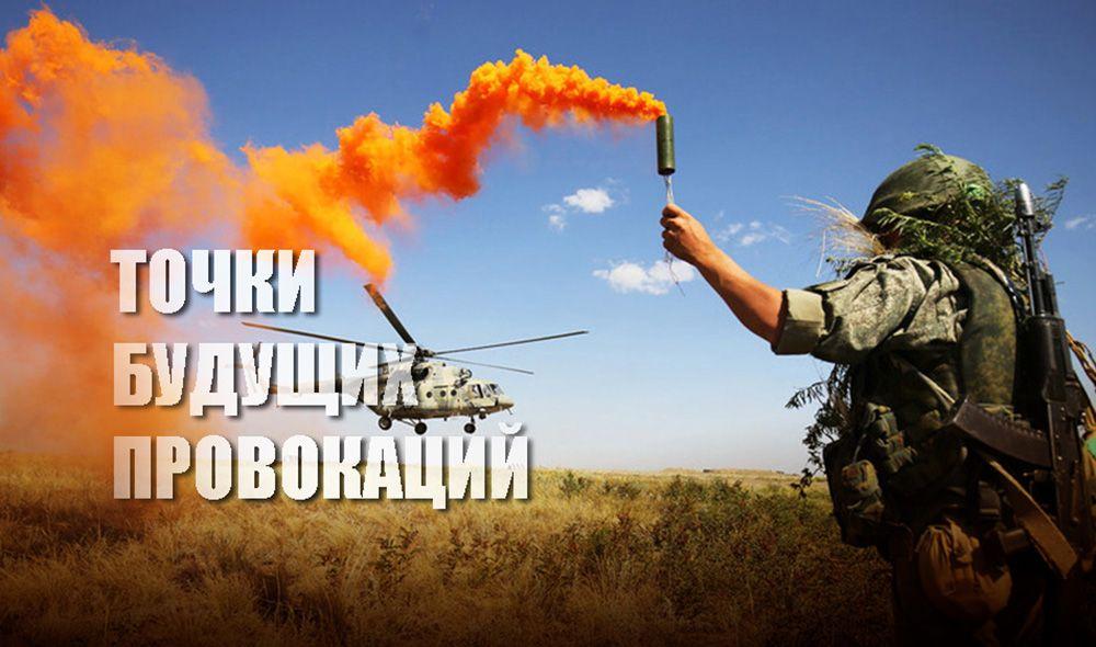 Эксперт назвал четыре места, где может вспыхнуть война между Россией и Украиной