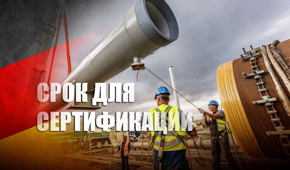 """ФРГ поставили конкретный дедлайн по сертификации """"Северного потока-2"""""""