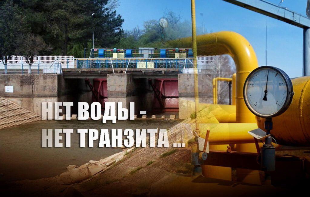 Украине припомнили водную блокаду Крыма из-за потери газового транзита