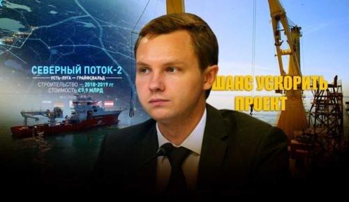 """Игорь Юшков рассказал как можно быстро закончить """"Северный поток-2"""""""