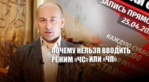 """Стариков пояснил, почему в стране нельзя вводить режим """"ЧП"""""""