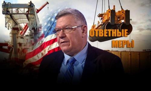 Эксперт дал конкретное пояснение как Россия может ответить на санкции США против Северного потока-2