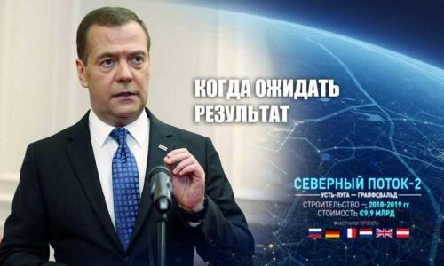 Медведев дал прогноз по срокам реализации Северного потока-2
