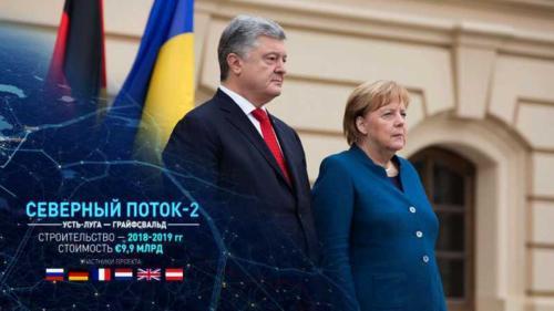 Порошенко рассказал Меркель о необходимости остановки строительства Северного потока-2
