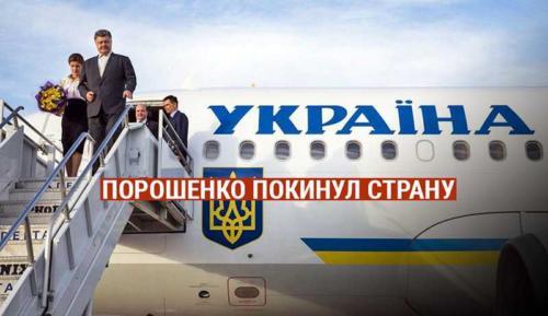 Порошенко с родными покинул Украину