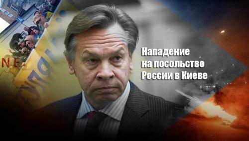 Пушков объяснил почему украинские националисты испытывают сейчас бешенство
