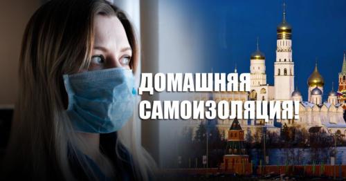 В Москве с 30 марта вводится режим домашней самоизоляции для всех жителей