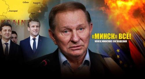 В Украине прозвучало первое официальное заявление об отказе от минских соглашений